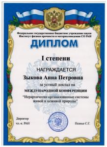 Анна Зыкова получила диплом степени на Международной конференции  Зыкова Анна Петровна получила диплом 1 степени за доклад Влияние модифицирующей смеси на основе ультрадисперсных порошков оксидов металлов на